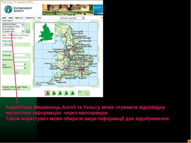 Аналогічно Мешканець Англії та Уельсу може отримати відповідну екологічну інф...