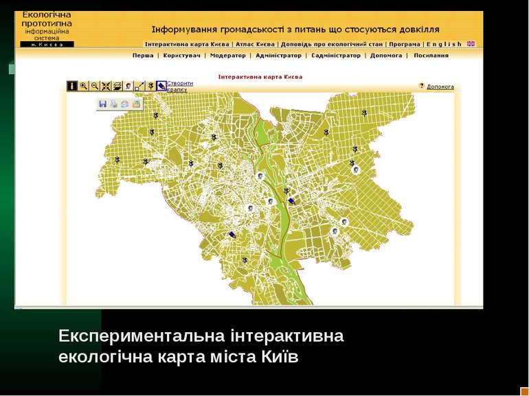 Експериментальна інтерактивна екологічна карта міста Київ