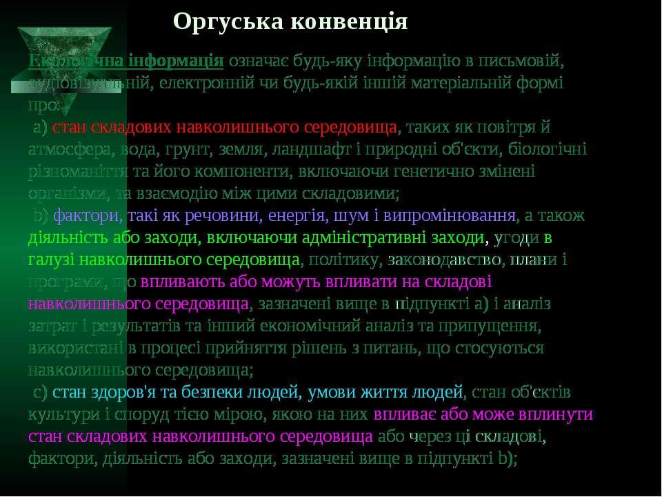 Екологічна інформація означає будь-яку інформацію в письмовій, аудіовізуальні...