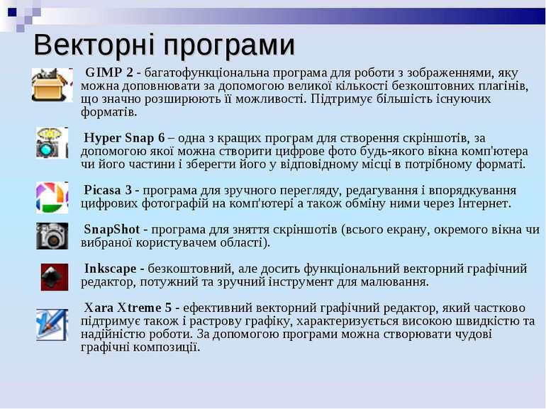 Векторні програми GIMP 2 - багатофункціональна програма для роботи з зображен...