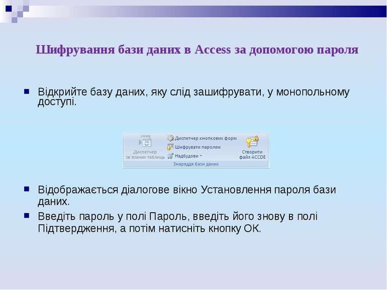 Відкрийте базу даних, яку слід зашифрувати, у монопольному доступі. Відобража...