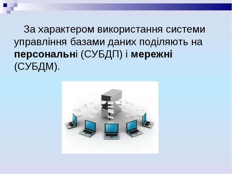 За характером використання системи управління базами даних поділяють на персо...