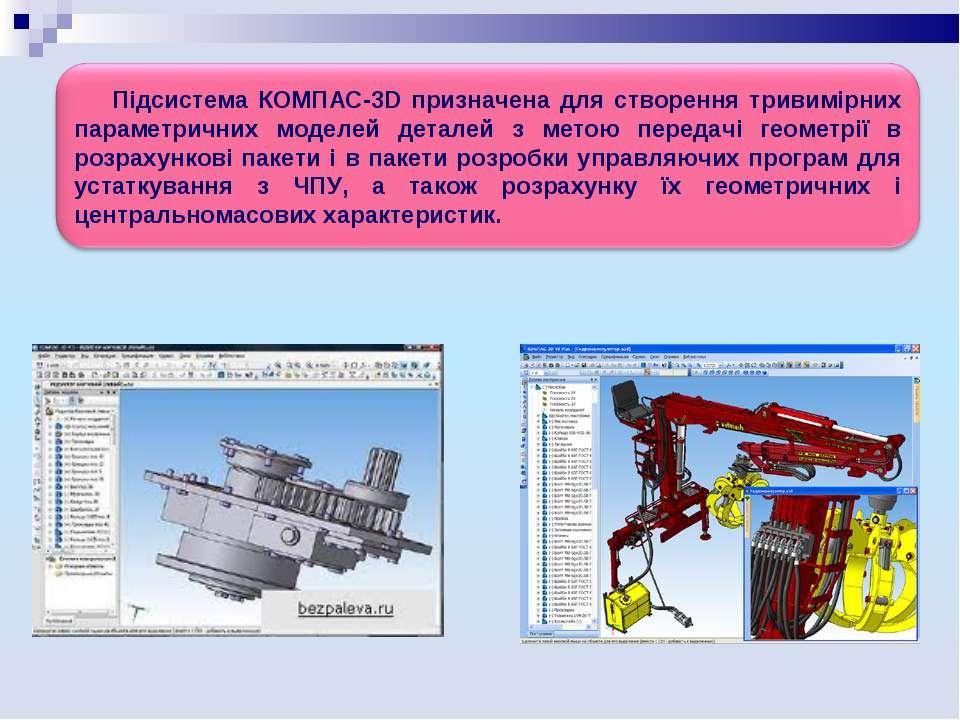 Підсистема КОМПАС-3D призначена для створення тривимірних параметричних модел...