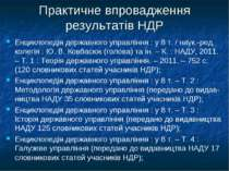 Практичне впровадження результатів НДР Енциклопедія державного управління : у...