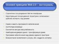 Основні принципи Web 2.0 – застосувань Стратегічне позіціонування: Веб як пла...