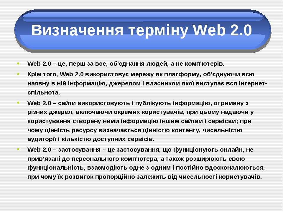 Визначення терміну Web 2.0 Web 2.0 – це, перш за все, об'єднання людей, а не ...
