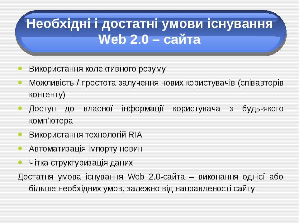 Необхідні і достатні умови існування Web 2.0 – сайта Використання колективног...