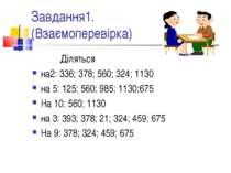 Завдання1. (Взаємоперевірка) Діляться на2: 336; 378; 560; 324; 1130 на 5: 125...