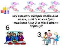 Яку кількість цукерок необхідно взяти, щоб їх можна було поділити і між 3, и ...