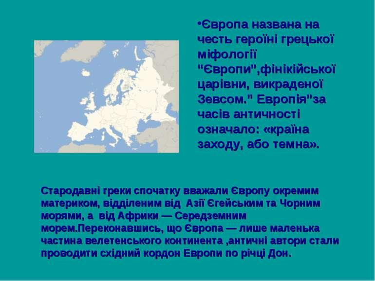 """Європа названа на честь героїні грецької міфології """"Європи"""",фінікійської царі..."""