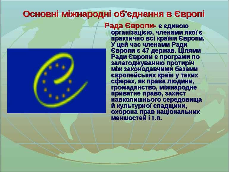 Рада Європи- є єдиною організацією, членами якої є практично всі країни Європ...