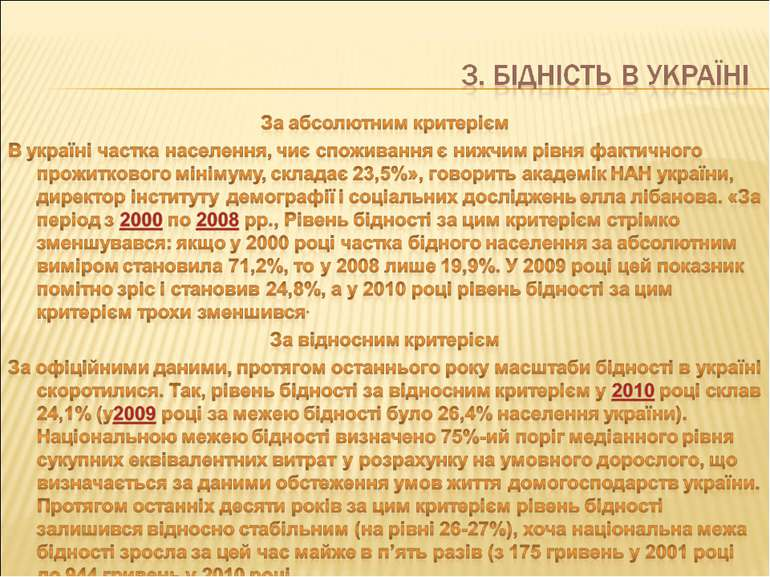 3. Бідність в Україні