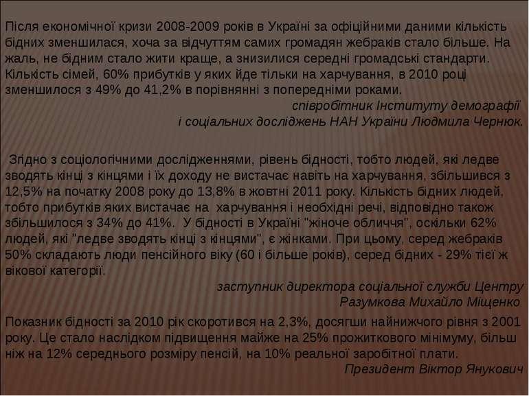 Після економічної кризи 2008-2009 років в Україні за офіційними даними кількі...