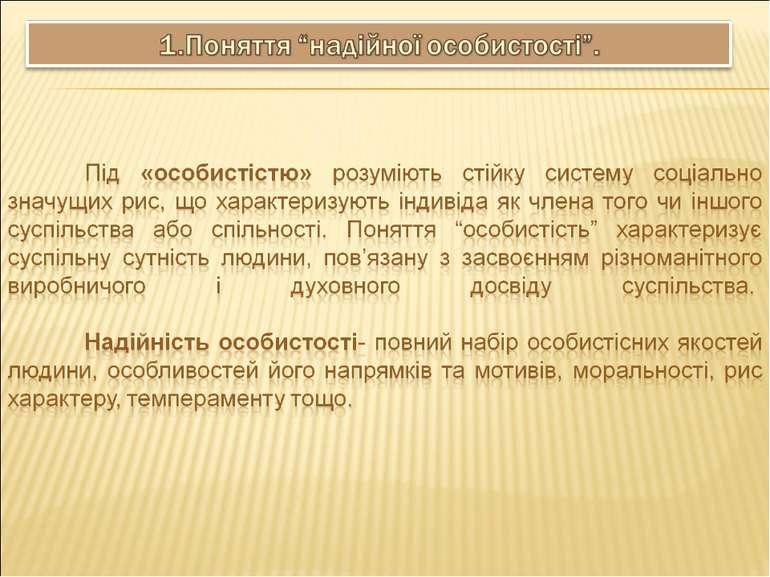 Під «особистістю» розуміють стійку систему соціально значущих рис, що характе...