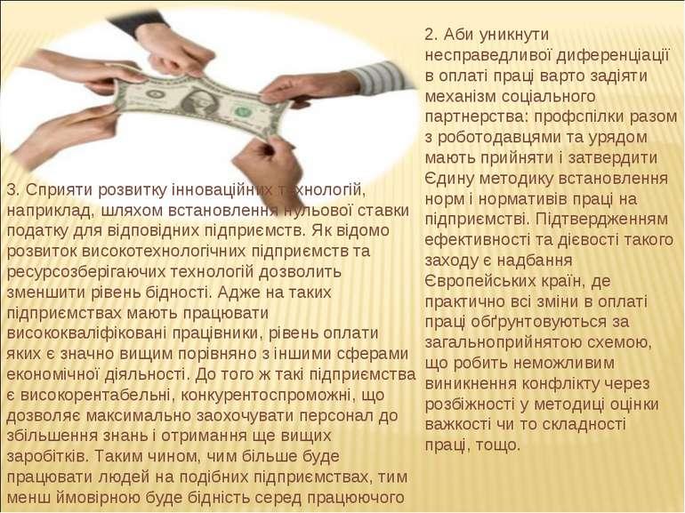 2. Аби уникнути несправедливої диференціації в оплаті праці варто задіяти мех...