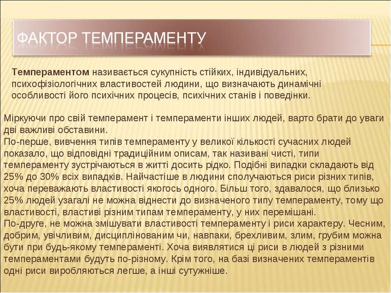 Темпераментомназивається сукупність стійких, індивідуальних, психофізіологіч...