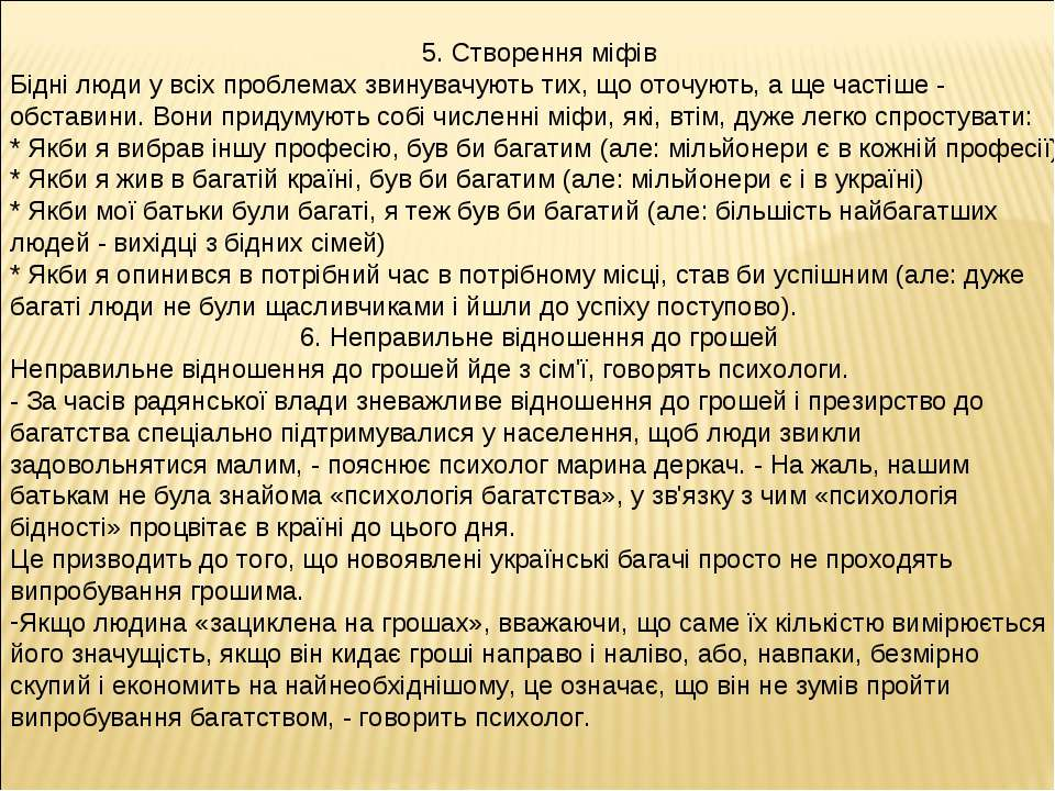 5. Створення міфів Бідні люди у всіх проблемах звинувачують тих, що оточують,...