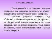 6. ПЛАН РАХУНКІВ План рахунків - це основна складова програми, яка визначає м...