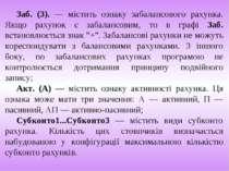 Заб. (3). — містить ознаку забалансового рахунка. Якщо рахунок є забалансовим...