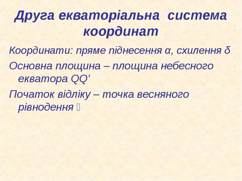 Друга екваторіальна система координат Координати: пряме піднесення α, схиленн...