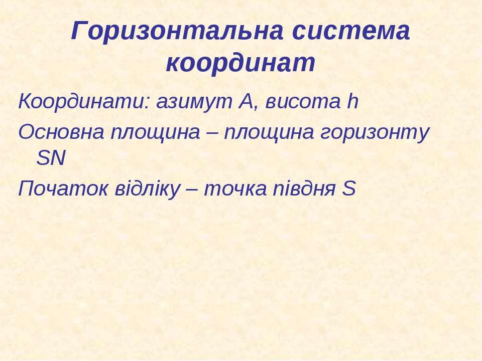 Горизонтальна система координат Координати: азимут А, висота h Основна площин...
