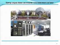 * Центр управління системами супутникового зв'язку
