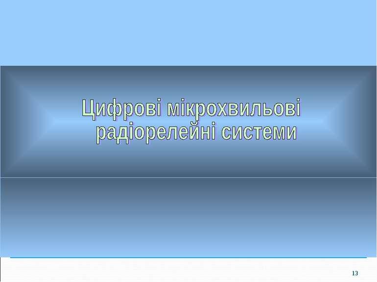 *Цифрові мікрохвильові радіорелейні системи