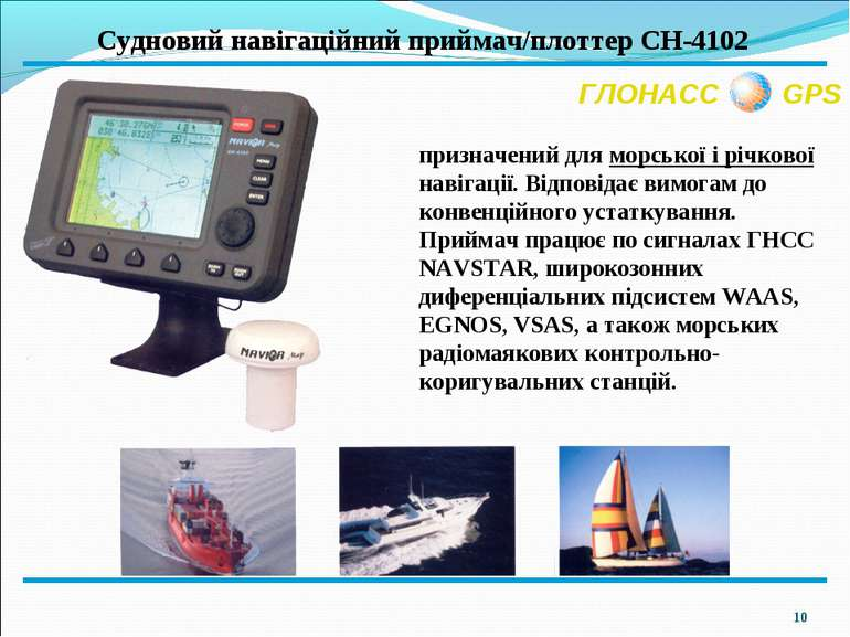 * ГЛОНАСС GPS призначений для морської і річкової навігації. Відповідає вимог...