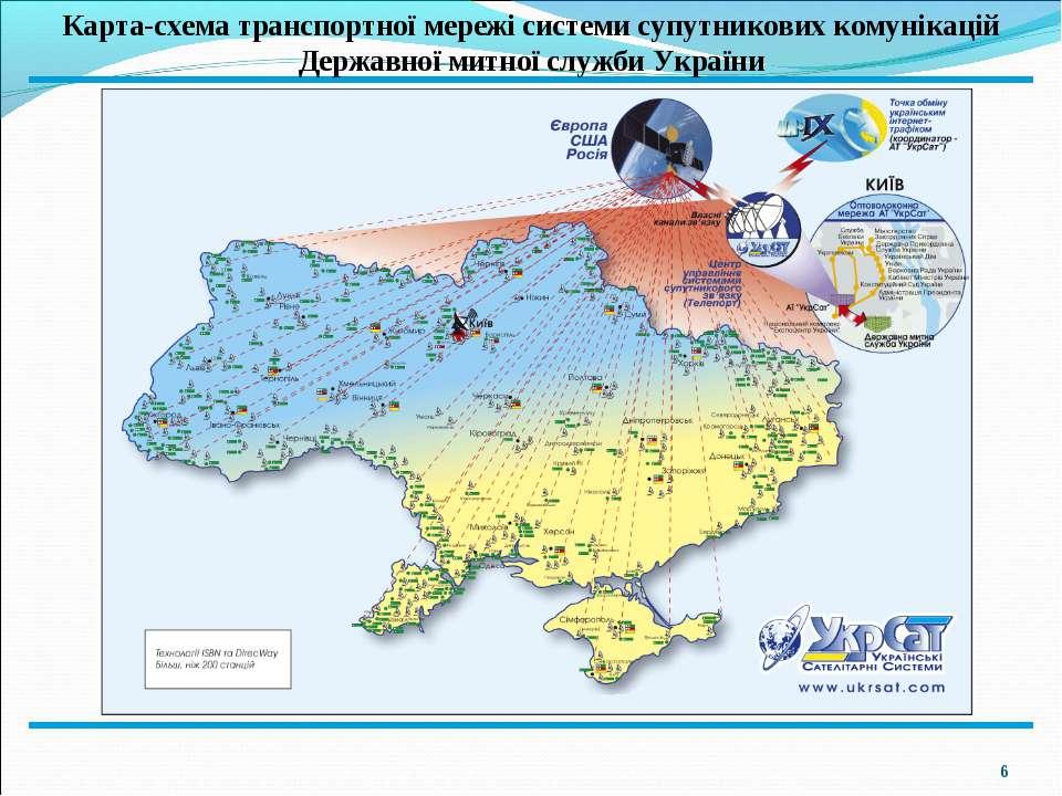 * Карта-схема транспортної мережі системи супутникових комунікацій Державної ...