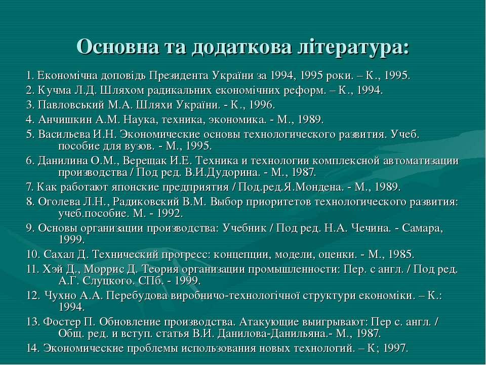 Основна та додаткова література: 1. Економічна доповідь Президента України за...