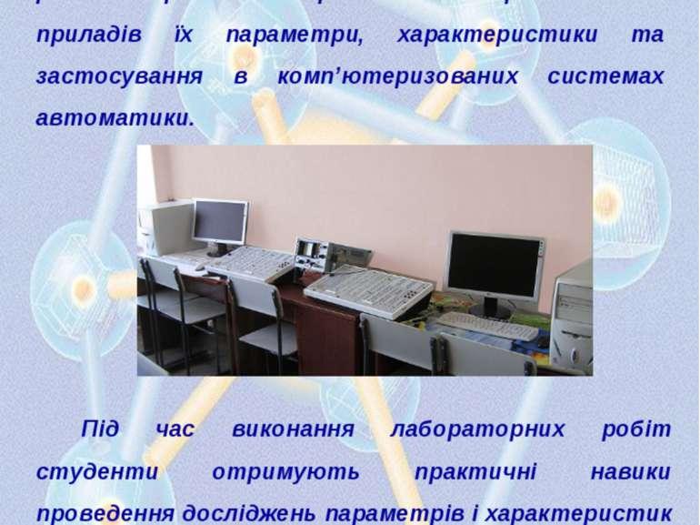 Електроніка та мікросхемотехніка Навчальна дисципліна «Електроніка та мікросх...