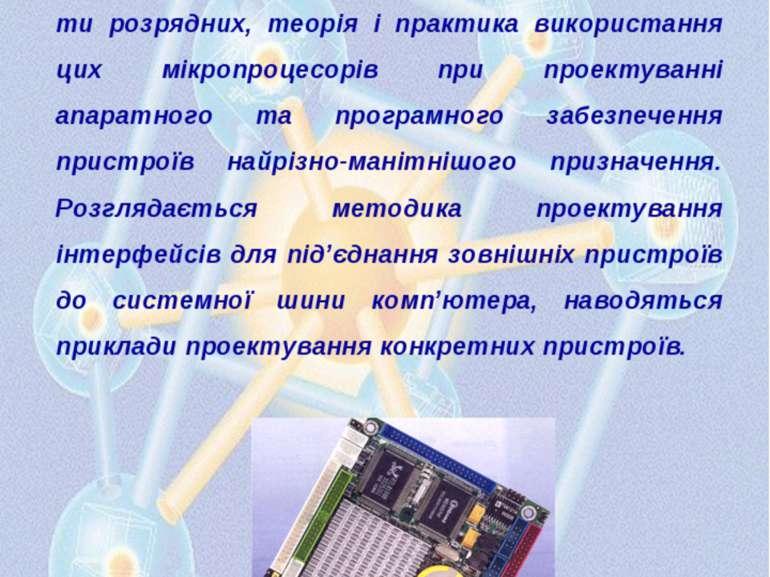 Мікропроцесорні пристрої В курсі вивчаються архітектурні особливості мікропро...
