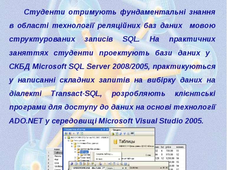 Серед дисциплін, що вивчають майбутні спеціалісти: Операційні системи та бази...