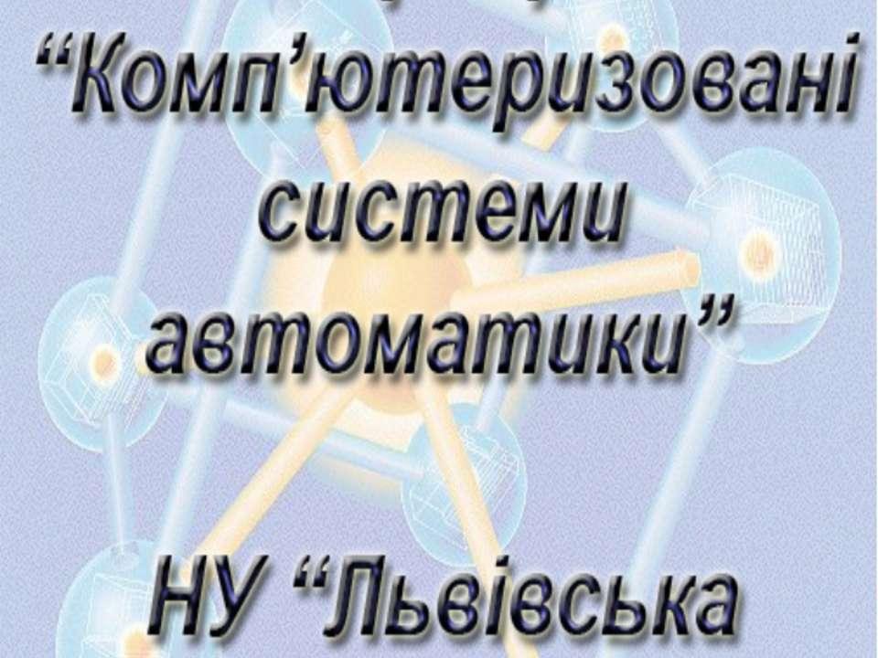 """НУ """"Львівська політехніка"""""""
