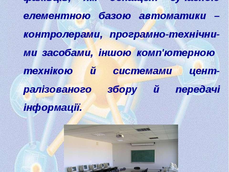 На кафедрі функціонують лабораторні системи для навчання фахівців, які оснаще...