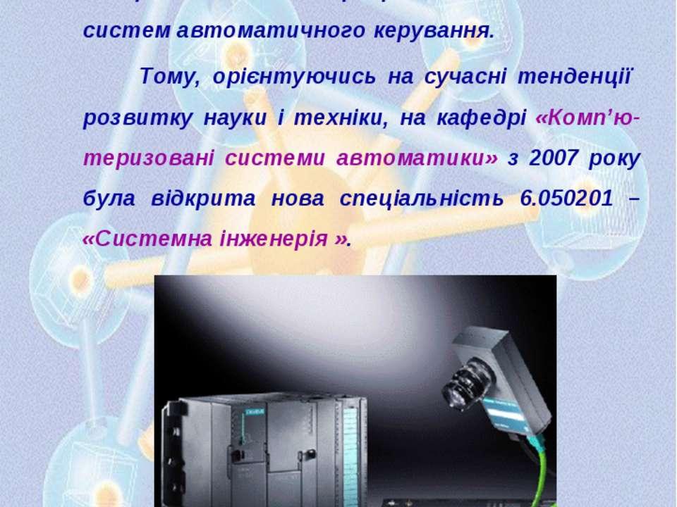 Розробка, впровадження й експлуатація зазначених систем вимагають кваліфікова...