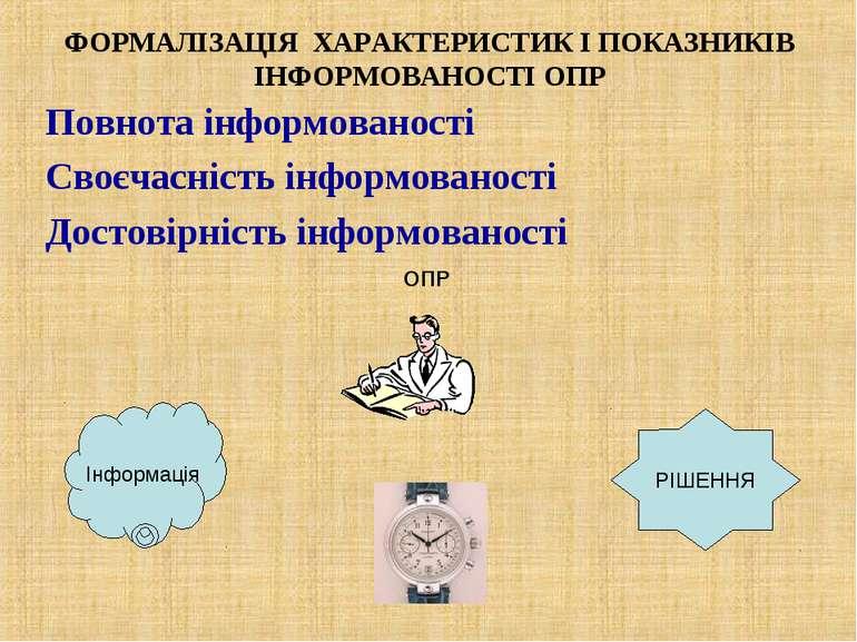 ФОРМАЛІЗАЦІЯ ХАРАКТЕРИСТИК І ПОКАЗНИКІВ ІНФОРМОВАНОСТІ ОПР Повнота інформован...