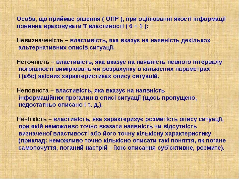Особа, що приймає рішення ( ОПР ), при оцінюванні якості інформації повинна в...