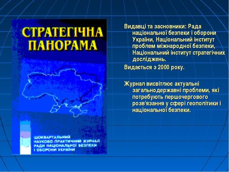 Видавці та засновники: Рада національної безпеки і оборони України, Національ...