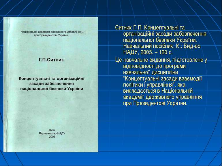 Ситник Г.П. Концептуальні та організаційні засади забезпечення національної б...