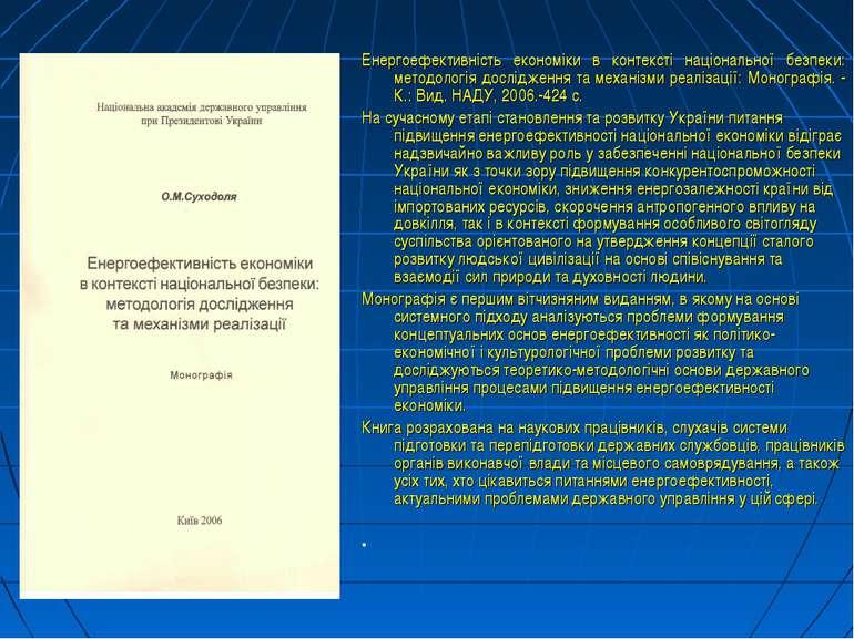 Енергоефективність економіки в контексті національної безпеки: методологія до...