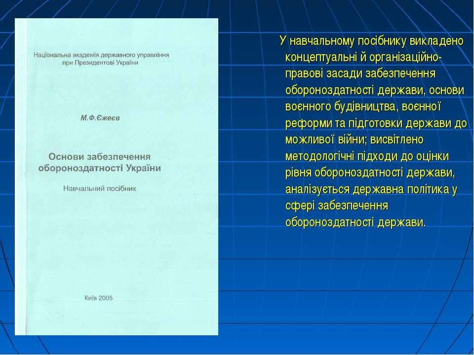 У навчальному посібнику викладено концептуальні й організаційно-правові засад...