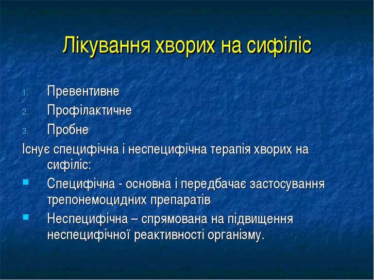 Лікування хворих на сифіліс Превентивне Профілактичне Пробне Існує специфічна...