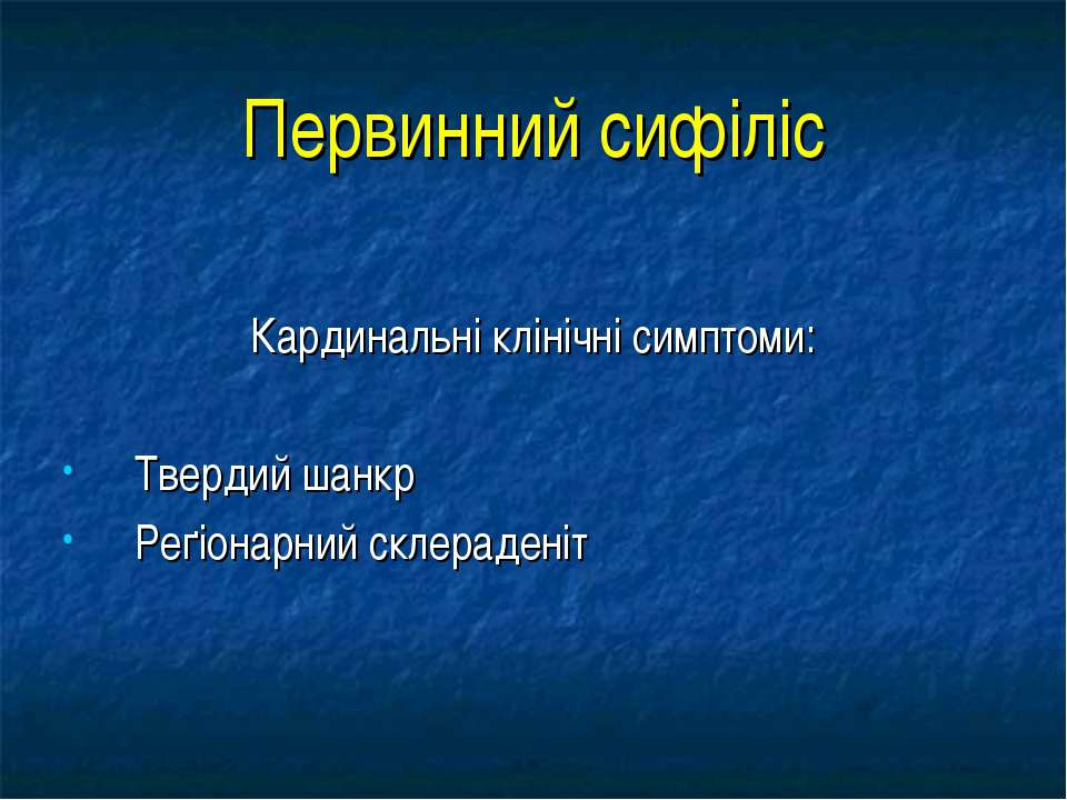 Первинний сифіліс Кардинальні клінічні симптоми: Твердий шанкр Реґіонарний ск...