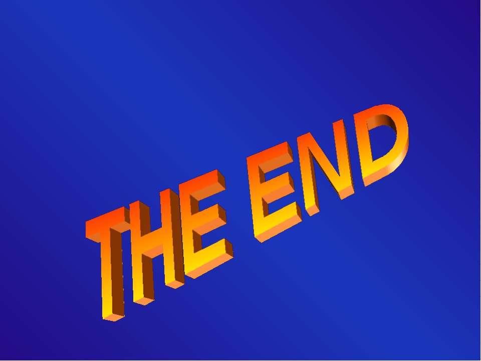 кінець