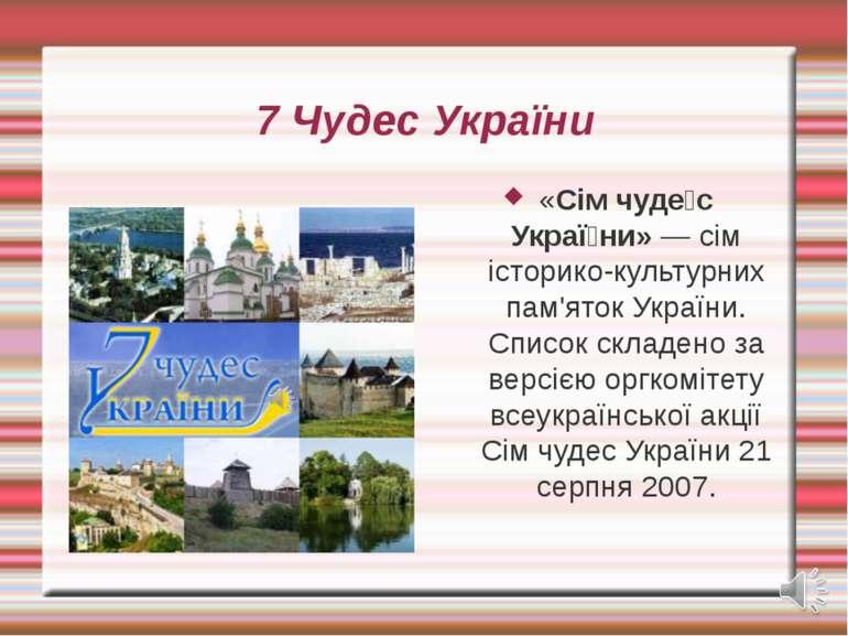 7 Чудес України «Сім чуде с Украї ни» — сім історико-культурних пам'яток Укра...