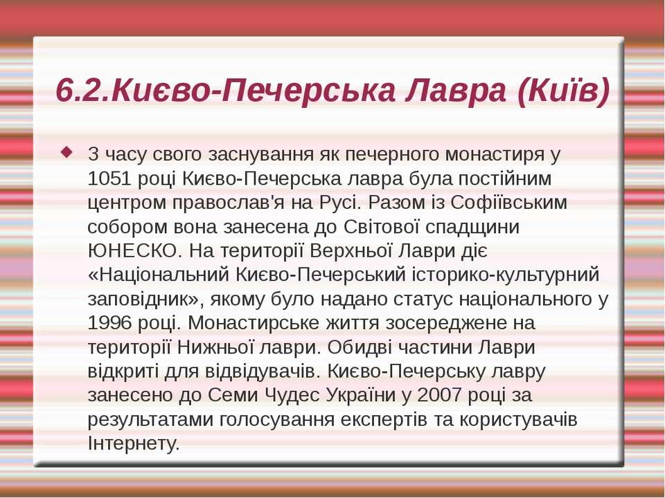 6.2.Києво-Печерська Лавра (Київ) З часу свого заснування як печерного монасти...