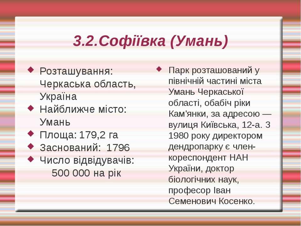 3.2.Софіївка (Умань) Розташування: Черкаська область, Україна Найближче місто...