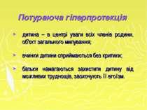 Потураюча гіперпротекція дитина – в центрі уваги всіх членів родини, об'єкт з...