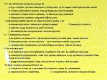 6. У разі виникнення суперечки з дітьми ви: а) рідко говорите, що вони помиля...